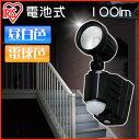 【送料無料】※リニューアル※乾電池式センサーライト 1灯式 電球色相当(LSL-B3SL-100)・昼白色相当(LSL-B3SN-100) [センサーライト/led/明かり/玄関/屋外/電池/防犯/ア