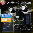 ソーラー式センサーライト2灯式電球色相当(LSL-SBTL-200)・昼白色相当(LSL-SBTN-200)