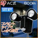 AC式センサーライト 2灯式 LSL-ACTN-800送料無料 センサーライト LED 人感センサー 補助灯 自動点灯 階段 廊下 玄関 …