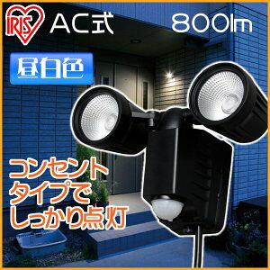 【送料無料】AC式センサーライト 2灯式 LSL-ACTN-800 [センサーライト 屋外 led 防犯 アイリスオーヤマ]【予約】