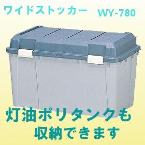 ≪エントリーでポイントUP!≫ワイドストッカーWY-780送料無料収納ボックスコンテナゴミ箱ごみ箱コンテナボックス屋外収納アイリスオーヤマアイリスあす楽対応