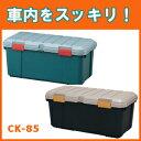 【送料無料】カートランク CK-85 グレー/ダークグリーン・カーキ/ブラックRVボックス rvボックス 軽トラ 荷台 ボックス コンテナボックス RVBOX ...