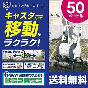 キャリングホースリール50M