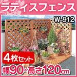 ラティス90cm幅4枚セットW-912【アイリスオーヤマ】