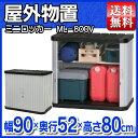 物置 ミニロッカー ML-800V ブラック/グレー送料無料 ロッカー 収納庫 ゴミ箱 ごみ箱 小型 ベランダ 屋外 庭 物置き …