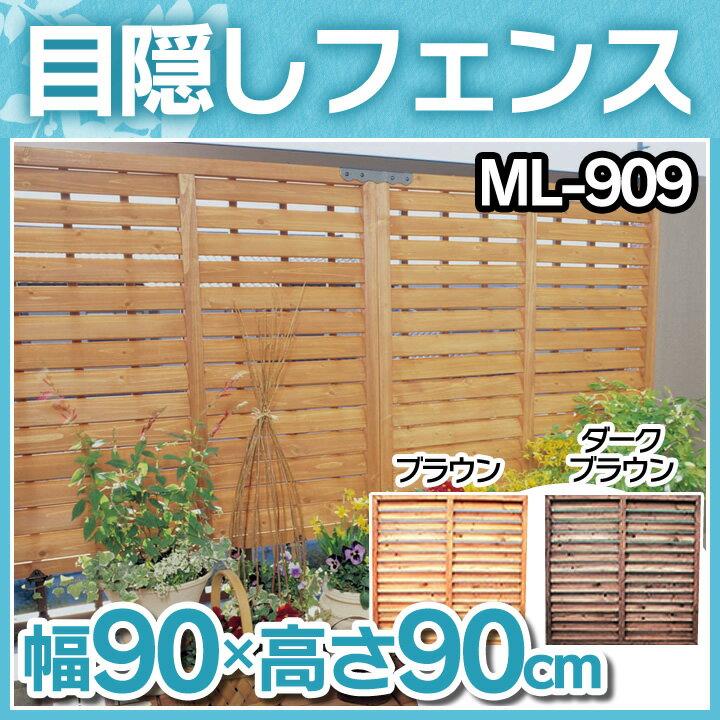 ベランダ 目隠し ルーバーラティス(90cm×90cm)1枚ML-909(ブラウン ダークブラウン)ラティスフェンス フェンス 目隠しフェンス ガーデンフェンス 木製 アイリスオーヤマ P01Jul16