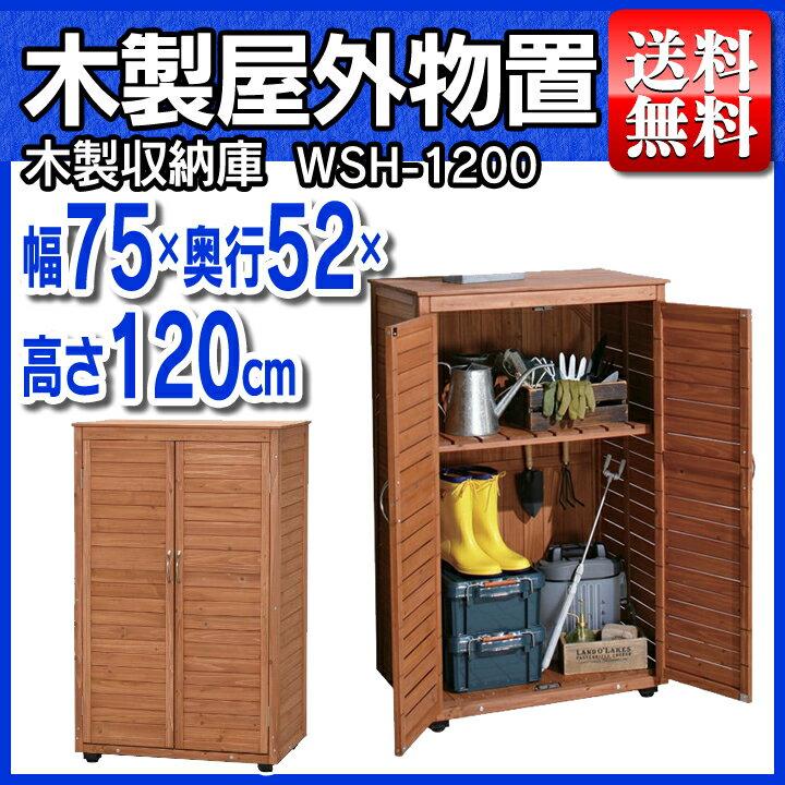 【物置】木製収納庫 WSH-1200 《幅75×奥行き52×高さ120cm》【ベランダ ロッカー 収納庫 ゴミ箱 ごみ箱 小型 ベランダ 屋外 おしゃれ 物置き 庭 大型 物置】【アイリスオーヤマ】 P19Jul15