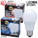 【2個セット】LED電球 広配光タイプ 昼白色相当・電球色相当(810lm)LDA7N-G-6T22P・LDA8L-G-6T22P アイリスオーヤマ P01Ju...