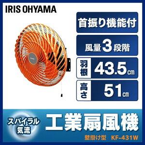 送料無料工業扇風機壁掛け型KF-431Wアイリスオーヤマ
