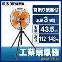 【即納】工場扇 工業用扇風機 KF-431SE アイリスオーヤマ高さ約112〜143cm 工業扇風機 工業扇 扇風機 オフィス扇風機 工業用扇風機 4枚 タワー...