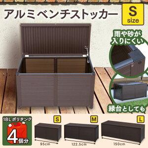 アルミ収納庫 幅95cm LSR-95 177L ブラウン アルミベンチストッカー 送料無料 灯油缶が4個入る 物置 収納庫 屋外物置 屋外収納 ワイドストッカー 小型物置 灯油缶 ベンチストッカー ポリタンク収