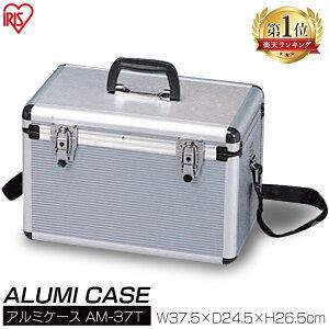 工具箱 アルミケース AM-37Tアルミ 工具箱 CD ゲーム カメラ 収納 アタッシュケース キャリングバッグ ツールボックス トランク 小物入れ シンプル 持ち運び スタイリッシュ ビジネス 収納ケー