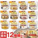 尾西食品のアルファ米12種セット非常食セット 防災セット 5年保存 12個セット 12種類コンプリートセット 防災グッズ …
