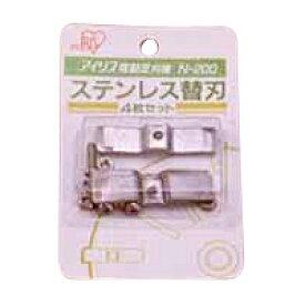 アイリス電動芝刈機 替え刃セット 4枚セット【アイリスオーヤマ】[SIBK]