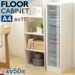 【送料無料】木製フロアケース MFE-1500 ホワイト アイリスオーヤマ【時間指定不可】