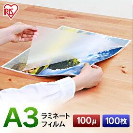 【あす楽対応】ラミネートフィルム A3サイズ 100枚入100μ LZ-A3100【アイリスオーヤマ】OFFC