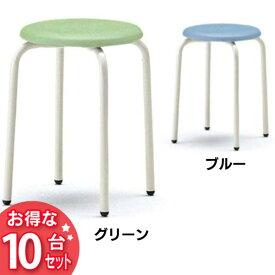 【送料無料】【10台セット】オフィスチェア 丸スツール CRS-42P ブルー・グリーン 【TD】【CTS】【オフィスチェアー ミーティングチェア 椅子 会議室 イス スタッキング 丸椅子 丸いす 丸イス】