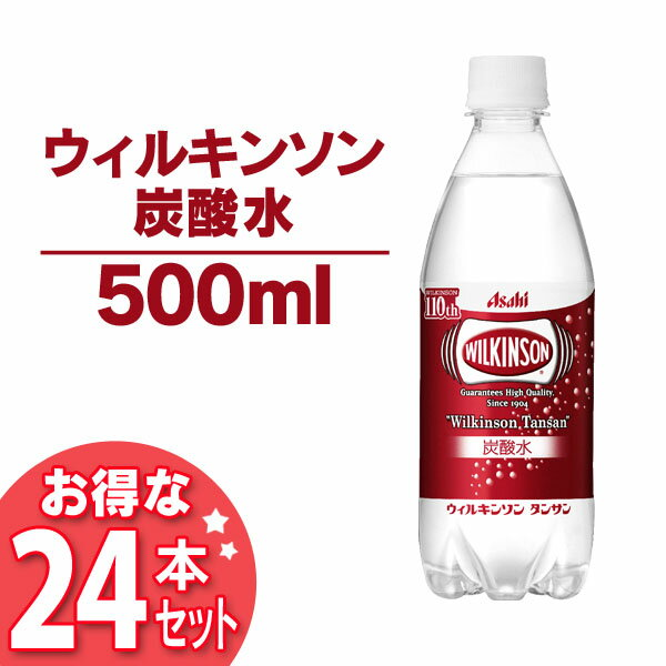 【150円OFFクーポン対象】 ウィルキンソン 炭酸水 アサヒ飲料 500ml×24本入【D】