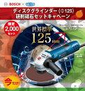 【ディスクグラインダー限定セットディスクグラインダーチロル切断砥石セットボッシュ】