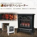 【ファンヒーターおしゃれ暖房器具インテリア暖炉型ファンヒーター】