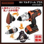 【BLACK&DECKER】18VマルチツールEVO18318Vリチウム【ブラック&デッカーB&D】