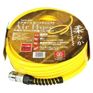 エアホース セーフティソフト SAZ-620工具 DIY エアーコンプレッサー 樹脂ホース 工具エアーコンプレッサー 工具樹脂ホース DIYエアーコンプレッサー エアーコンプレッサー工具 樹脂ホース工