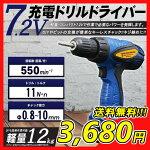 【ドリルドライバー電動ドライバー充電式充電ドリルドライバー7.2VDIY軽量充電ドリルドライバー】