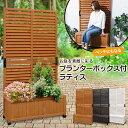 【あす楽対応】ルーバーラティス付プランター 送料無料 プランター ラティス 木製 フェンス プランター付き ウッド ル…