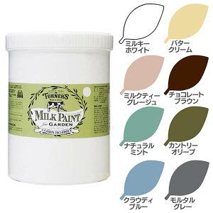 ミルクペイントforガーデン 1.2Lペンキ 塗料 水性 DIY ターナー ミルキーホワイト・バタークリーム・ミルクティーグレージュ・チョコレートブラウン・ナチュラルミント・カントリーオリーブ