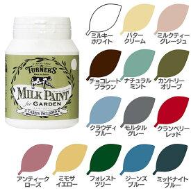 ミルクペイントforガーデン 200mLペンキ 塗料 水性 DIY ターナー 全14色【D】