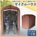 自転車 置き場 1〜2台用ACI-2SBRサイクルハウス 自転車収納 保管 屋外 雨除け 置き 置き場 自転車収納 自転車収納庫 …