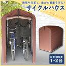 自転車置場駐輪場サイクルポートガレージサイクルハウス1〜2台用ダークブラウン