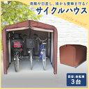 【あす楽対応】サイクルハウス 3台用 ACI-3SBRサイクルハウス 自転車収納 保管 屋外 雨除け 置き 置き場 自転車収納 …
