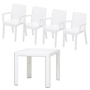 【5点セット】ステラテーブル80角/ステラチェアー(肘付)×4脚 ホワイト ブラック グレー 送料無料 ガーデンチェア ガーデンテーブル ガーデン チェア テーブル ガーデンセット セット アウ
