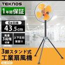 扇風機サーキュレーター工業用大型空気テクノスTEKNOS3脚スタンド式工業扇風機TEKNOS