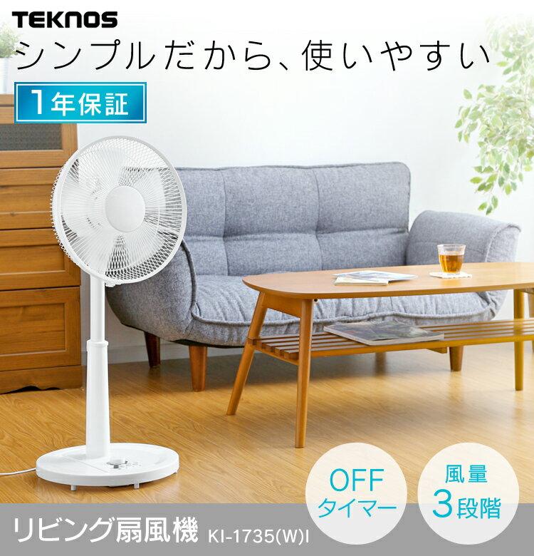 【あす楽対応】TEKNOS リビングメカ式扇風機 KI-1735I冷房 せんぷう機 リビング リビングファン メカ式 首振り 夏 季節家電 テクノス TEKNOS 【D】