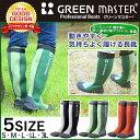 【お得なまとめ買いクーポン配布中】アトム グリーンマスター 2620 グリーン S〜3L【TC】【FS】【GreenMaster 防水 長…