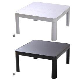 カジュアルこたつ 白 黒PKC-75S-W・PKC-75S-B送料無料 こたつ テーブル こたつ おしゃれ こたつテーブル 正方形 こたつ 正方形 75×75 カジュアル 薄型ヒーター リバーシブル【D】【時間指定不可】