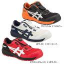 ウィンジョブFCP209 Boa(025)(102)(602) 22.5〜30.0cm CP209送料無料 ASICS 安全靴 スニーカー 銀 白 赤 ローカ…