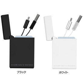USB充電/データ転送ケーブル(Micro B収納式) GH-UCRMBR-BK・WHMicroUSBケーブル 持ち運び便利 自動巻き取り式 ボックスタイプ USBポート搭載 スマートフォン タブレット 充電 GREENHOUSE グリーンハウス ブラック ホワイト【TC】【B】