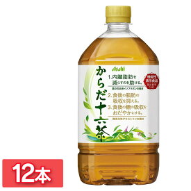 【12本入】からだ十六茶 PET1L お茶 健康 カフェインゼロ カロリーゼロ 血糖値 内臓脂肪 ペットボトル 1L 機能性表示食品 アサヒ飲料 【D】