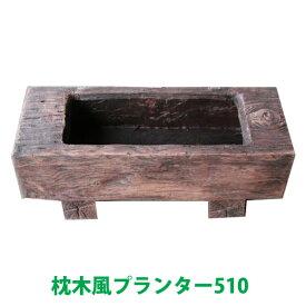 枕木風プランター510 AKS-73856【TD】【AK】【RCP】【0530pe_fl】