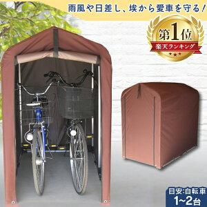サイクルハウス おしゃれ 1〜2台用 ACI-2SBRサイクルガレージ 1台 2台 自転車置き場 自転車ガレージ サイクルポート バイク ガレージ 駐輪所 自転車 家庭用 バイク 保管 ガレージ 雨よけ 耐久性
