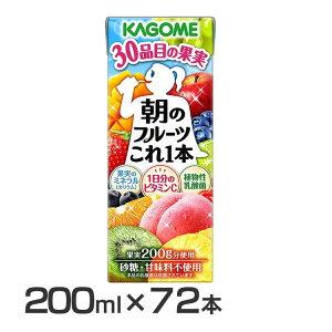 【72本】朝のフルーツこれ一本 200ml 666送料無料 カゴメ フルーツジュース ミックスジュース ビタミンC 無添加 朝食 フルーツ 朝 カゴメ 【D】