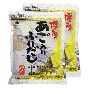 【2袋】博多あご入りふりだし 8g×50包入 だし あごだし あご だしパック 鰹だし 大容量 味の和光 【D】