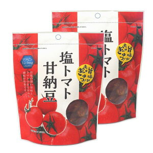 【2袋】塩トマト甘納豆 140g×2 送料無料 リコピン 健康 女性 あじげん 【D】 【メール便】
