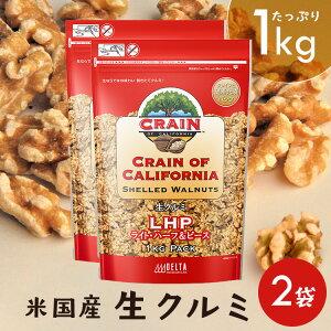 【2袋】米国産生クルミLHP 1kg ナッツ くるみ 料理 1kg トッピング 【D】