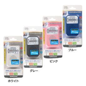 ポケットラジオ RAD-P132N-Wラジオ ポケットラジオ AM/FMラジオ FMワイド対応 カラーラジオ オーム電機 ホワイト グレー ピンク ブルー【D】
