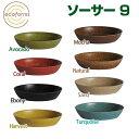 Ecoforms(エコフォームズ) ソーサー 9 S9 Avocado・Coral・Ebony・Harvest・Mocha・Natural・Sand・Turqu...