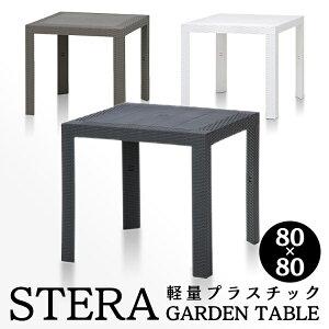 【在庫限り】【送料無料】【ガーデンテーブル】ステラ テーブル 80角 ブラック グレー ホワイト【ガーデンファニチャー ガーデニング テーブル プラスチック製 アウトドア】 11236【D】【FB